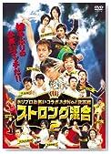 ホリプロお笑い夏祭りスペシャル ストロング混合2 [DVD]
