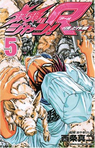 鉄鍋のジャン!R 5―頂上作戦 (5) (少年チャンピオン・コミックス)