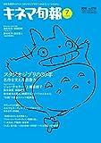 キネマ旬報 2016年7月上旬号 No.1719