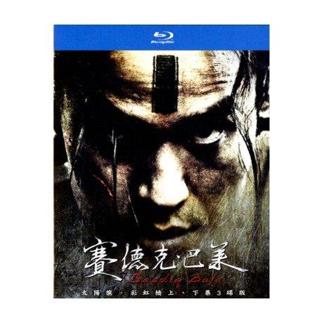 セデック・バレ (賽德克?巴?) (太陽旗(Part I) & 虹の橋(Part II)) (Blu-ray) (台湾版)
