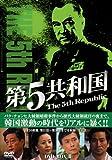 第5共和国 DVD-BOXIII