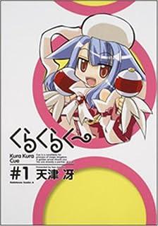 くらくらく~ #1 (角川コミックス・エース 77-12)