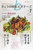 NHK きょうの料理ビギナーズ 2015年 07 月号 [雑誌]