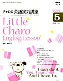NHK ラジオチャロの英語実力講座 2008年 05月号 [雑誌]