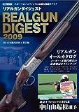 リアルガンダイジェスト2009 (ホビージャパンMOOK 266)