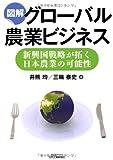 図解 グローバル農業ビジネス―新興国戦略が拓く日本農業の可能性 (B&Tブックス)