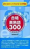 合格英熟語300 軽装版