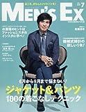 MEN'S EX (メンズ・イーエックス) 2016年 07月号 [雑誌]