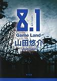 8.1 Game Land<8.1> (角川文庫)