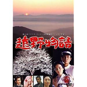 遠野物語 [DVD]