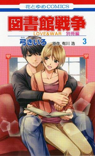 図書館戦争 LOVE&WAR 別冊編 3
