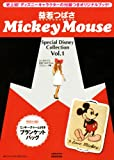 益若つばさ・Mickey Mouse Special Disney Collection Vol.1 (1週間MOOK)