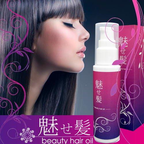 魅せ髪 beauty hair oil ビューティ ヘアオイル 8284bs