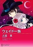 逃げられない恋 セット vol.2 ニゲラレナイコイセット (ハーレクインコミックス)