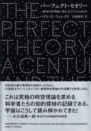 パーフェクト・セオリー―一般相対性理論に挑む天才たちの100年