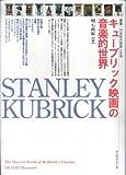 キューブリック映画の音楽的世界 (叢書・20世紀の芸術と文学)