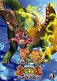 古代王者 恐竜キング Dキッズ・アドベンチャー 2[DVD]