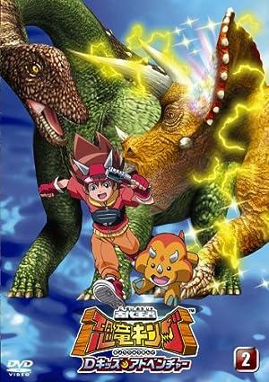古代王者 恐竜キング Dキッズ・アドベンチャー DVD