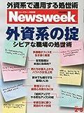 Newsweek (ニューズウィーク日本版) 2013年 2/5号 [雑誌]
