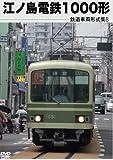 鉄道車両形式集 8「江ノ島電鉄1000形」 [DVD]