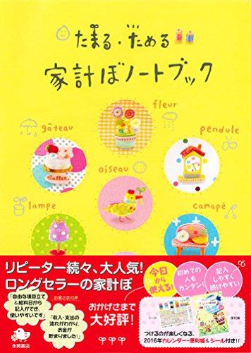 家計ぼノートブック (永岡書店 家計簿シリーズ)