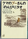 クマのプーさんの「のんびり」タオ (講談社プラスアルファ文庫)