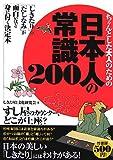 ちゃんとした大人のための日本人の常識200―「しきたり」や「たしなみ」が面白いほど身に付く決定本