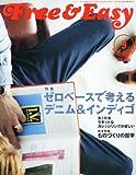 Free & Easy (フリーアンドイージー) 2012年 09月号 [雑誌]