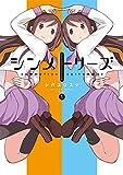 シンメトリーズ (1) (電撃コミックスNEXT)