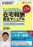 たんぽぽ先生の在宅報酬 算定マニュアル 第3版