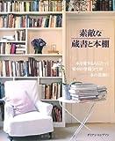 素敵な蔵書と本棚 (GAIA BOOKS)