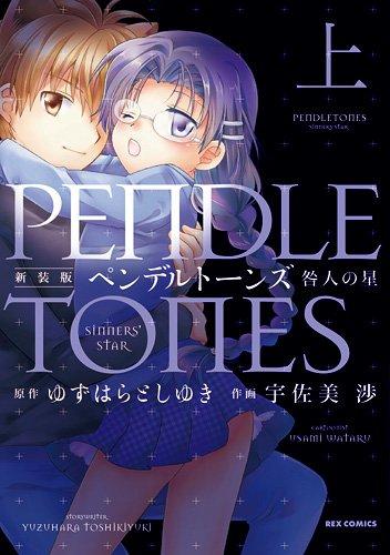 ペンデルトーンズ 咎人の星 上巻 (REXコミックス)