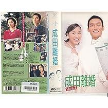 成田離婚 Vol.2 [VHS]