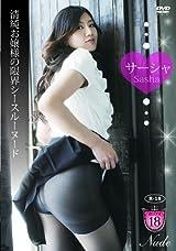 清純お嬢様の限界シースルーヌード/サーシャ [DVD]