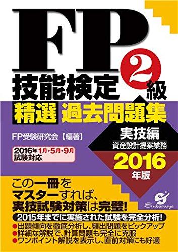 FP技能検定2級 精選過去問題集(実技編)2016年版