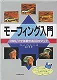 モーフィング入門―DOS/Vで体験するCGマジック