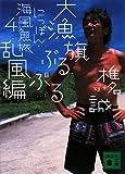 大漁旗ぶるぶる乱風編―にっぽん・海風魚旅〈4〉 (講談社文庫)