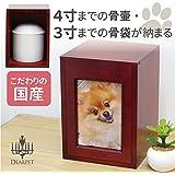 ペット仏壇 ペット骨壷を納める メモリアルBOX