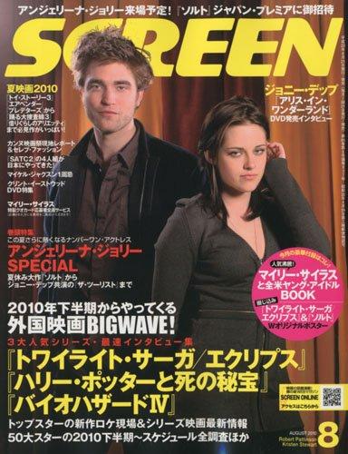 SCREEN (スクリーン) 2010年 08月号 [雑誌]