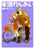 未満れんあい(5) (アクションコミックス)