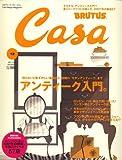 Casa BRUTUS (カーサ・ブルータス) 2007年 12月号 [雑誌]