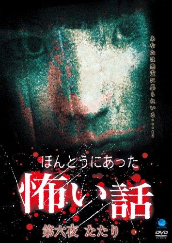 ほんとうにあった怖い話 第六夜 たたり [DVD]