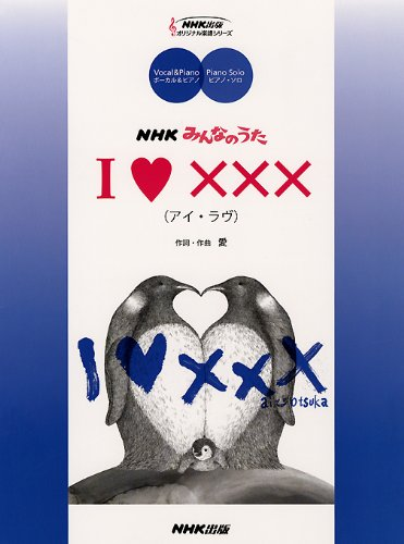 NHK songs I (heart) × × × I / love [musical] (NHK publishing original music series)