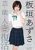 芸能人 板垣あずさ 復活 [DVD]