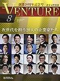 企業家倶楽部 2014年 08月号 [雑誌]