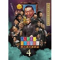 人志松本のすべらない話 ザ・ゴールデン4[DVD]