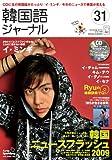 韓国語ジャーナル 第31号 (アルク地球人ムック)