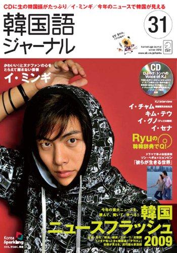 韓国語ジャーナル 第31号