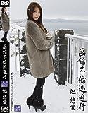函館不倫逃避行 妃悠愛 [DVD]