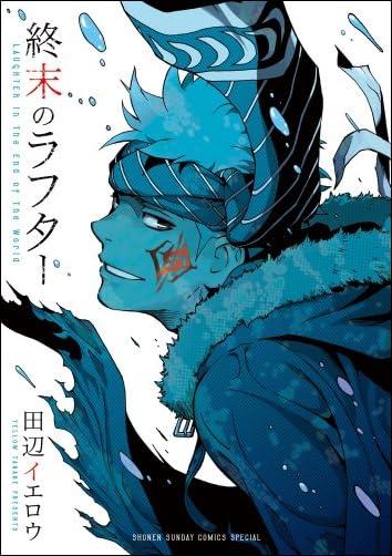 終末のラフター (少年サンデーコミックス〔スペシャル〕)